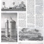 Al Khaleej - 14092005