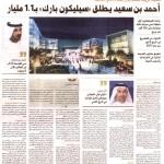 Silicon Oasis-Al-Bayan-10Mar'14-2