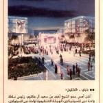 Silicon Oasis-Al-Khaleej-10Mar'14-1