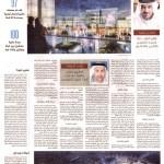 Silicon Oasis-Al-Khaleej-10Mar'14-2