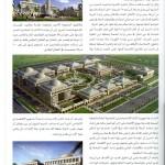 Al-Baladia-Sept-04-1