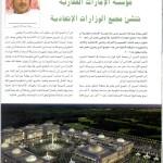 Al-Baladia-Sept-04-2