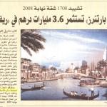 Al Bayan-P1-190705