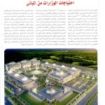 Ministries-Emirates Real Estate-Jan-2004